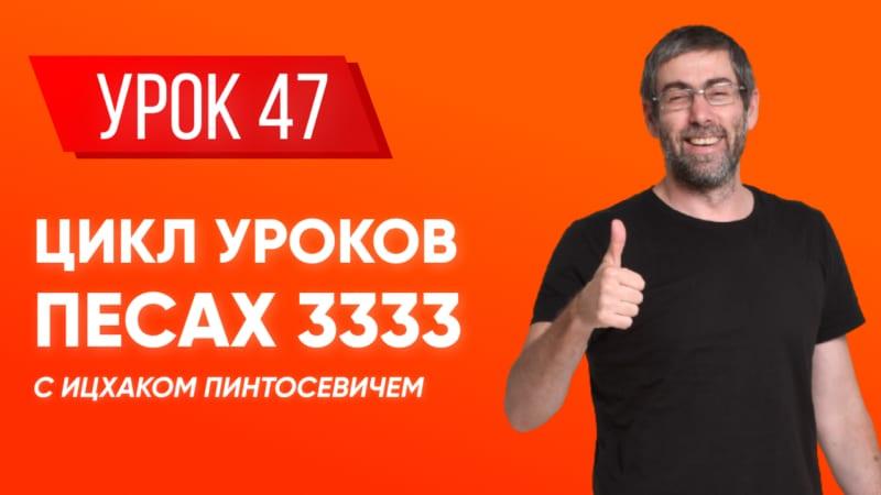 ✡ Ицхак Пинтосевич | Береги свою речь + «Краткая книга заповедей». Хафец Хаим. Урок 47
