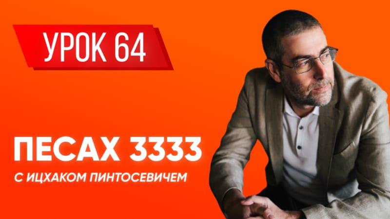 ✡ Ицхак Пинтосевич | Береги свою речь + «Краткая книга заповедей». Хафец Хаим. Урок 64