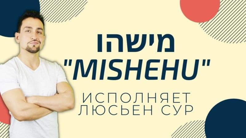 🎤 Люсьен Сур (Lucien Sur) — MISHEHU מישהו