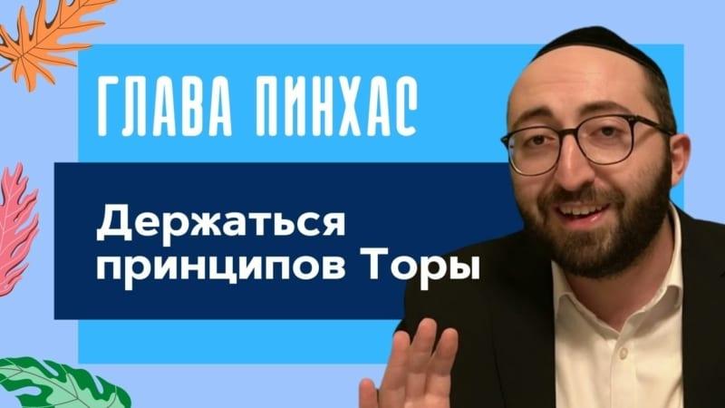 💎 Недельная глава Пинхас 5781. Держаться принципов Торы | Моше Питимашвили