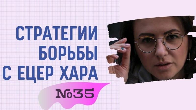 👊 Военные стратегии борьбы с Ецер Хара. №35: Кнопка малхут вместо кнопки отказа | Ханна Кейла Яблонская
