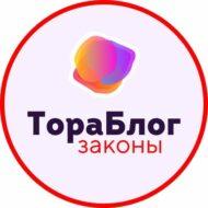 ТораБлог - Законы