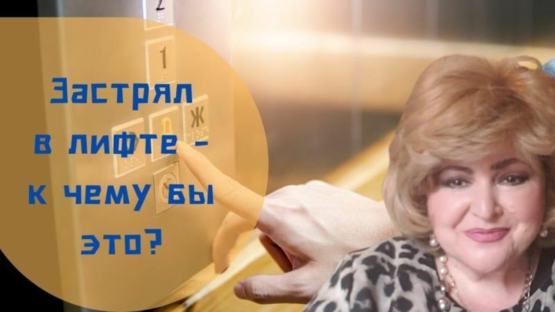  Бабушка Соня рассказывает | Застрял в лифте – к чему бы это?