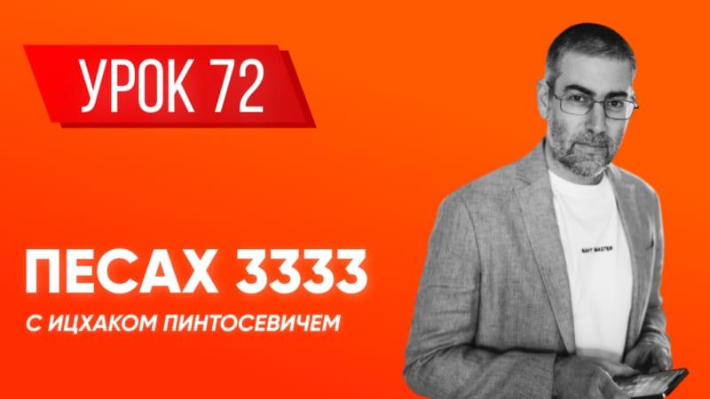 ✡ Ицхак Пинтосевич   Береги свою речь + «Краткая книга заповедей». Хафец Хаим. Урок 72