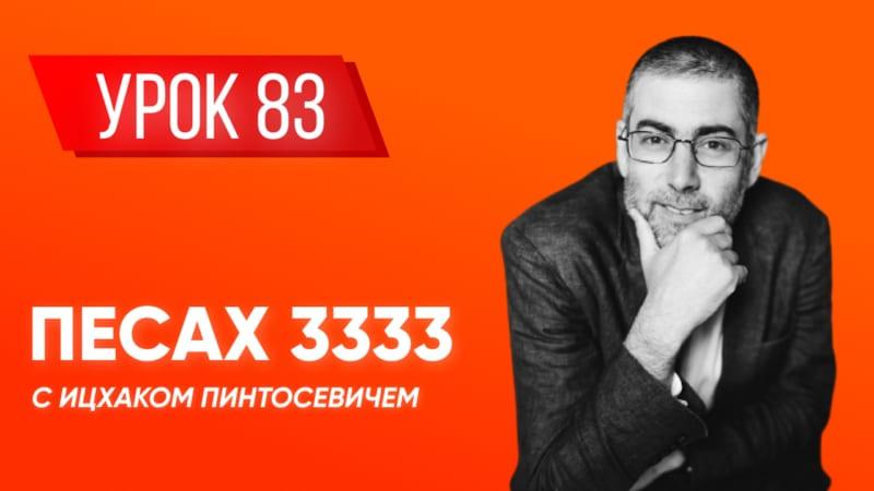 ✡ Ицхак Пинтосевич | Береги свою речь + «Краткая книга заповедей». Хафец Хаим. Урок 83