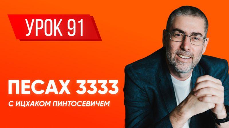 ✡ Ицхак Пинтосевич | Береги свою речь + «Краткая книга заповедей». Хафец Хаим. Урок 91