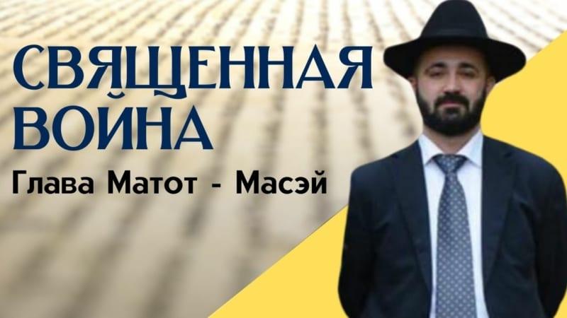 🛡 Священная война. Недельная глава Матот – Масэй 5781 | Рав Реувен Якубов