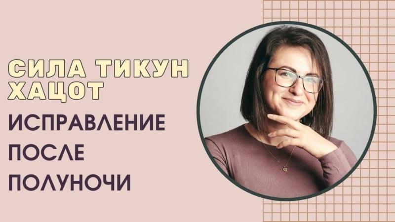 🌙 Сила Тикун Хацот - исправление после полуночи! | Ханна Кейла Яблонская