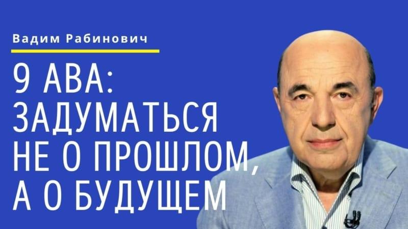 📘 9 ава: Задуматься не о прошлом, а о будущем | Вадим Рабинович