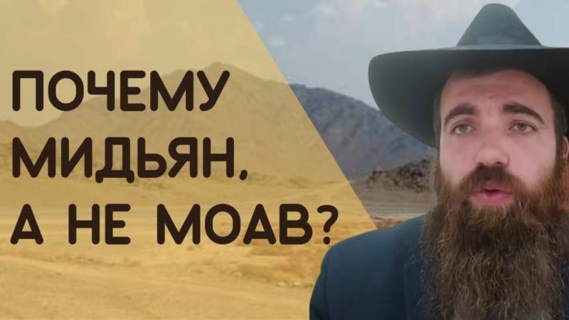 🤔 Почему Мидьян, а не Моав? Недельная глава Матот-Масэй – Урок 1 | Рав Шмуэль Карнаух