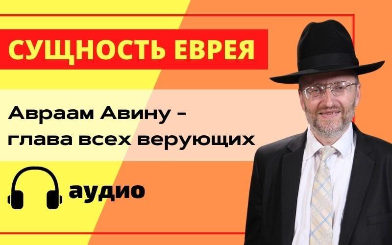 Авраам Авину глава всех верующих Урок Сущность еврея Рав Ариэль Левин