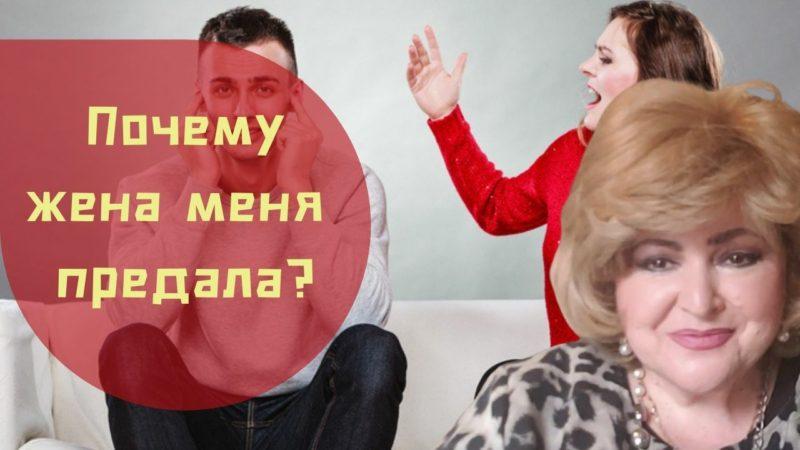 🙍♂️ 🙅♀️ Бабушка Соня рассказывает | Почему жена меня предала?