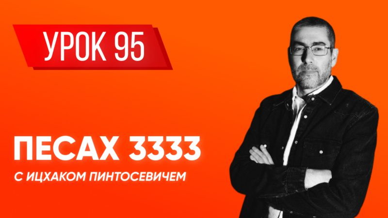 ✡ Ицхак Пинтосевич | Береги свою речь + «Краткая книга заповедей». Хафец Хаим. Урок 95
