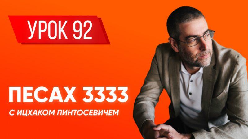 ✡ Ицхак Пинтосевич | Береги свою речь + «Краткая книга заповедей». Хафец Хаим. Урок 92